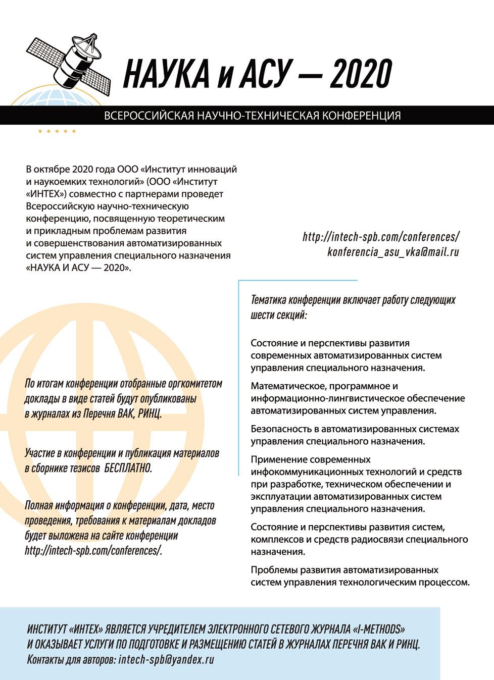 Конференция Наука и АСУ 2020